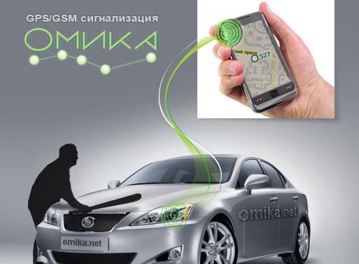 GPS/GSM сигнализация
